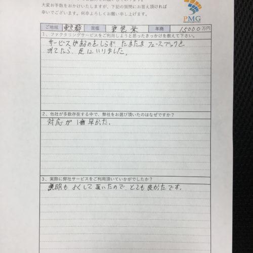【東京都】塗装業のお客様