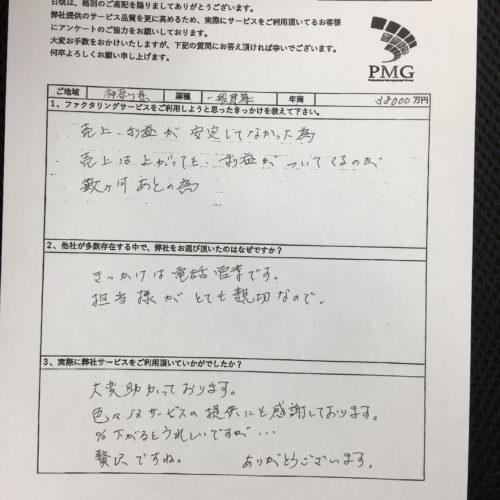 【神奈川県】一般建築業のお客様