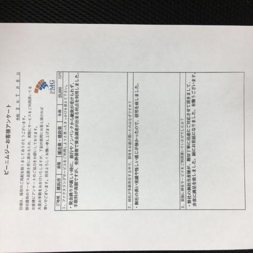 【横浜市】運送業・建設業のお客様