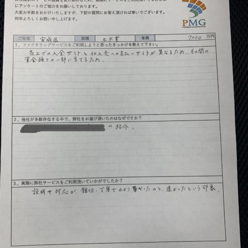 【宮城県】土木業のお客様