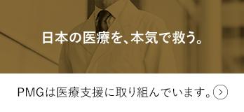 日本の医療を本気で救う。診療報酬債権売掛債権早期資金化 PMG-レセプト