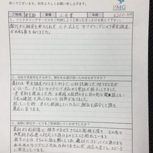 【東京都】小売業のお客様