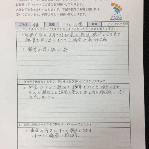 【千葉県】リフォーム業のお客様