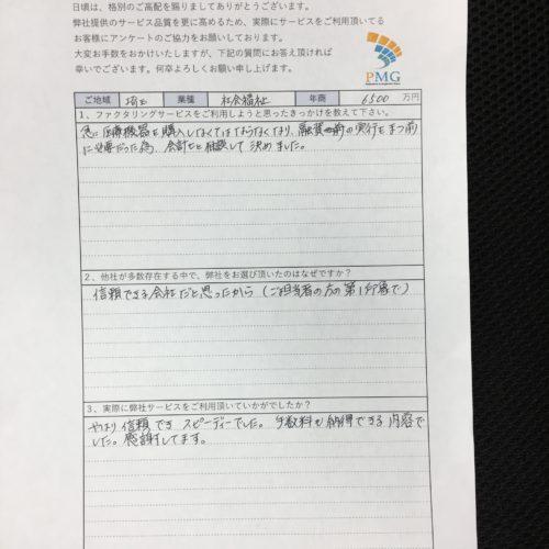 【埼玉県】社会福祉のお客様