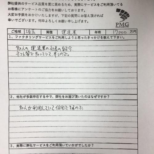 【埼玉県】運送業のお客様