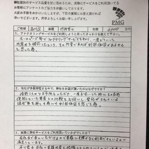 【品川区】行政書士のお客様