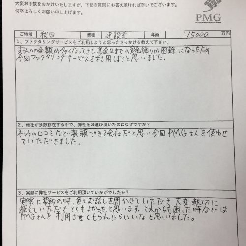 【秋田県】建設業のお客様