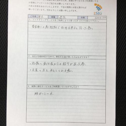 【東京都】建設業のお客様