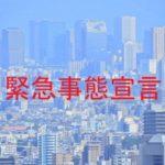 1都3県だけでなく7府県にも緊急事態宣言が発令に!