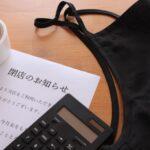 黒字倒産が起きてしまう理由とその回避方法とは?