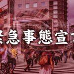 東京都他3県の緊急事態宣言の解除はいつ?