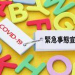 新型コロナウイルス感染拡大による日本経済と倒産企業の現状とは?