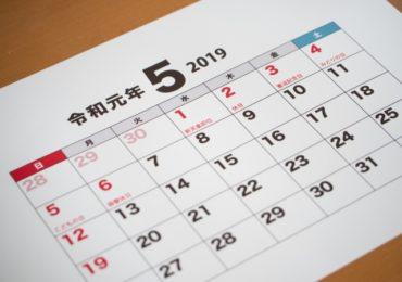 企業間の取引で重要なのは請求書の締め日と必着日