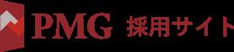 PMG株式会社採用サイト