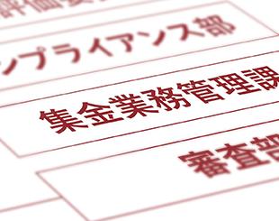 集金業務管理課が独立組織として正当な債権回収を確認