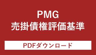 PMG 売掛債権評価基準
