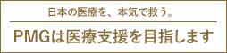 日本の医療を本気で救う。診療報酬債権ファクタリング PMG-レセプト