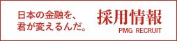 日本の金融を、君が変えるんだ。採用情報 PMG-RECRUIT
