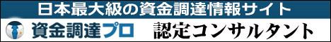 日本最大級の資金調達情報サイト 資金調達プロ認定コンサルタント